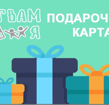 Сертификаты Подарочная карта ВИГВАМиЯ [tag]
